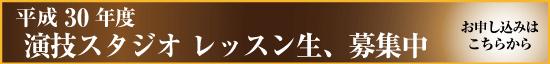 平成30年 演技スタジオ池田塾 レッスン生募集