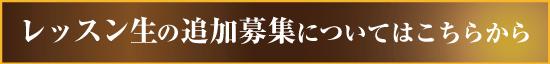 池田塾 演技スタジオ レッスン生の追加募集はこちらから