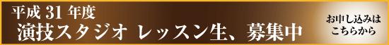 演技スタジオ池田塾、平成31年度演技レッスン生募集