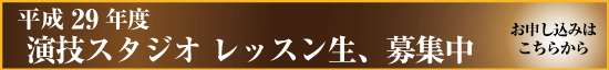 平成29年度 演技スタジオ池田塾 レッスン生募集中。