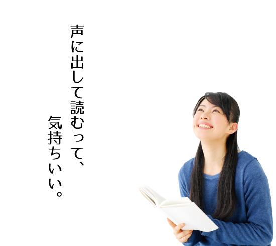 池田定幸「声に出して読むって、気持ちいい」