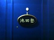 3階が池田塾稽古場です。
