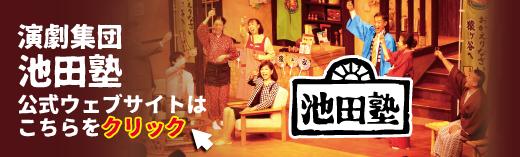 演劇集団池田塾 公式サイトへはこちらから