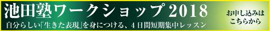 池田塾ワークショップ2018 詳細、お申し込みはこちら