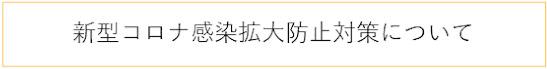 池田塾の新型コロナ感染拡大防止対策について