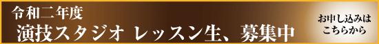 令和2年 演技スタジオ池田塾 レッスン生募集