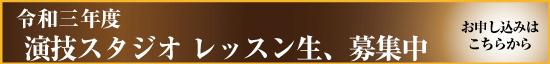 令和3年度 池田塾演技レッスン生募集